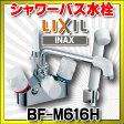 【全商品 ポイント最大 16倍】水栓金具 INAX BF-M616H シャワーバス デッキ・シャワータイプ 2ハンドル ミーティス 逆止弁付 乾式工法 一般地 [□]