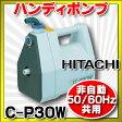 【ポイント最大 17倍】■ 日立 ポンプ 【C-P30W】 非自動 ハンディポンプ 50/60Hz共用