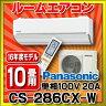 【まいどDIYの日最大17倍】【最短翌営業日出荷】 CS-286CX-W ルームエアコン パナソニック 壁掛形 Xシリーズ 単相100V 20A 冷暖房時10畳程度 クリスタルホワイト [☆S]
