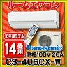 【まいどDIYの日最大17倍】【最短翌営業日出荷】 CS-406CX-W ルームエアコン パナソニック 壁掛形 Xシリーズ 単相100V 20A 冷暖房時14畳程度 クリスタルホワイト [☆S]