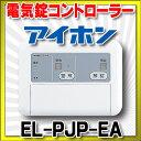 【最安値挑戦中!最大24倍】インターホン アイホン EL-P...