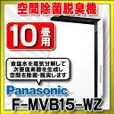 【最安値挑戦中!最大34倍】パナソニック F-MVB15-WZ ジアイーノ ziaino 次亜塩素酸