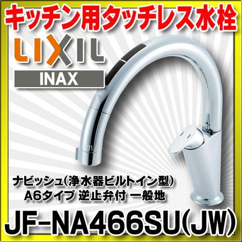 JF-NA466SU(JW) 水栓金具 INAX キッチン用タッチレス水...