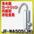 【最安値挑戦中!SPU他7倍〜】水栓金具 INAX JF-WA505(JW) 浄水器専用 カートリッジ内蔵型 逆止弁付 一般地 [□]