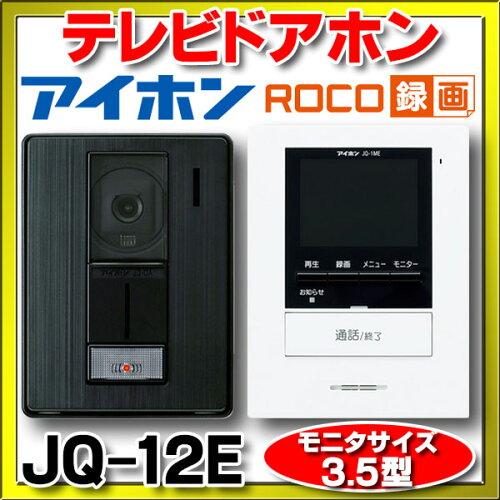 JQ-12E アイホン テレビドアホン ROCO録画 ...
