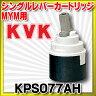 【最安値挑戦中!SPU他7倍〜】水栓部品 KVK KPS077AH MYM用シングルレバーカートリッジ
