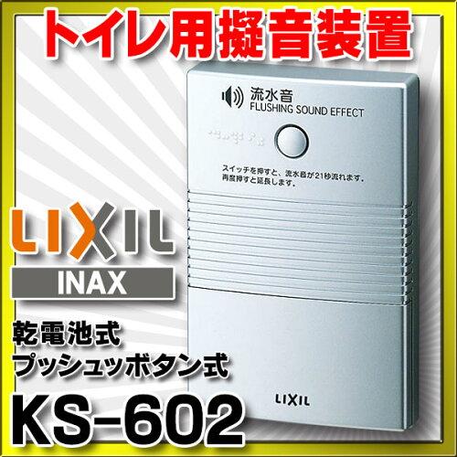 トイレ用擬音装置 INAX KS-602/KS602 乾電池式 プッシュッボタン式...