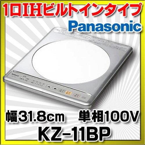 KZ-11BP パナソニック IHクッキングヒータ...