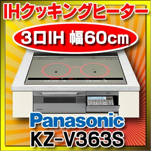 KZ-V363S パナソニック IHクッキングヒータ...