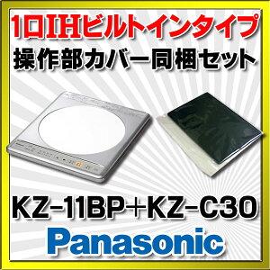 KZ-11BP+KZ-C30同梱セット