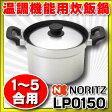 【全商品 ポイント最大 16倍】温調機能用炊飯鍋 ノーリツ LP0150  1〜5合用[☆■]
