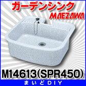 【最大4000円割引クーポン】ガーデンシンク 前澤化成工業 M14613(SPR450) 水栓パン SPR型 レジコン製