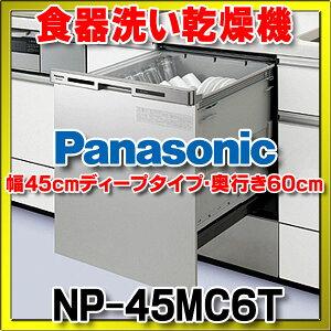 ポイント 食器洗い パナソニック オープン エコナビ ディープタイプ