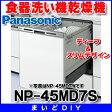 【ポイント最大 19倍】【2/27 出荷】 NP-45MD7S パナソニック 食器洗い機乾燥機 Mシリーズ ディープ スリムデザイン[☆5]