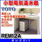【最安値挑戦中!最大17倍】 REM12A 電気温水器 TOTO 湯ぽっと(小型電気温水器) 一般住宅据え置き型 元止め式 約12L AC100V[■]