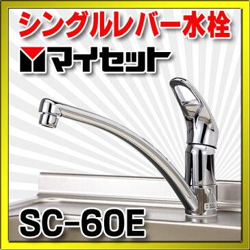 【最安値挑戦中!最大24倍】マイセット SC-60E 水栓金具 シングルレバー水栓 [♪▲]