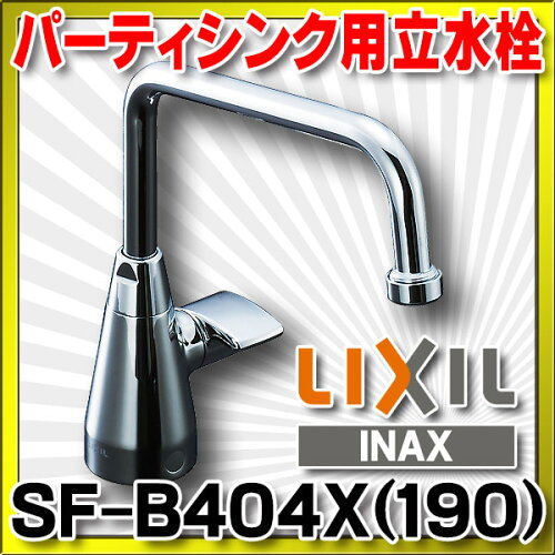 水栓金具 INAX SF-B404X(190) キッチン用 ワンホール パーティシン...