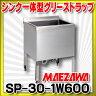 【全商品 ポイント最大 16倍】前澤化成工業 SP-30-1W600 シンク一体型グリーストラップ <セパレップ> [♪]