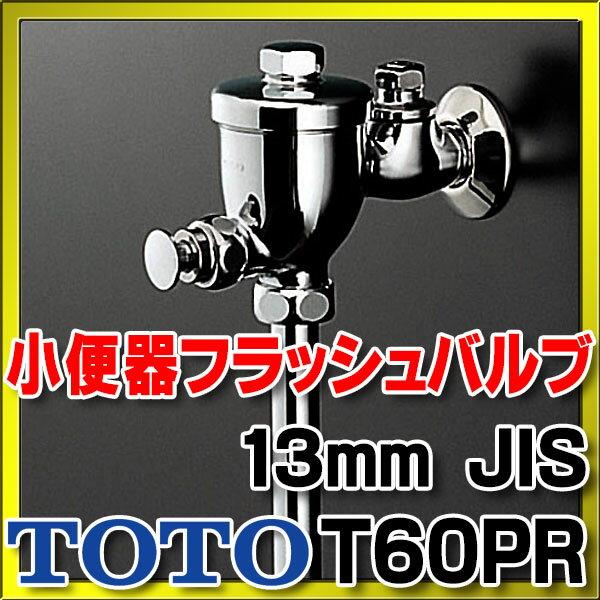 【最安値挑戦中!最大23倍】【在庫あり】TOTO T60PR 小便器フラッシュバルブ(13mm、JIS) [☆■]