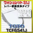 【ポイント最大 17倍】TOTO ウォシュレット S1J 【TCF6541J】 レバー便器洗浄タイプ [■]
