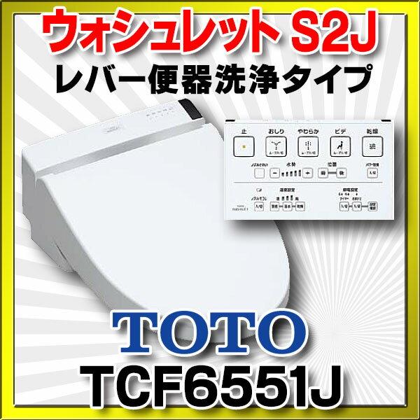 【最安値挑戦中!最大17倍】TOTO ウォシュレット S2J 【TCF6551J】レバー便器洗浄タイプ [■]