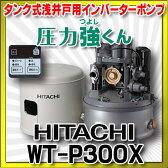 【割引クーポンがお得!】日立 ポンプ WT-P300X タンク式浅井戸用インバーターポンプ「圧力強(つよし)くん」 単相100V [■]