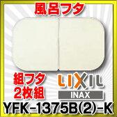 【全商品 ポイント最大 16倍】風呂フタ INAX YFK-1375B(2)-K 組フタ 2枚組 [□]