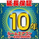 【最安値挑戦中!最大25倍】ルームエアコン 延長保証 10年 (商品販売価格1〜499,999円) 対象商品と同時...