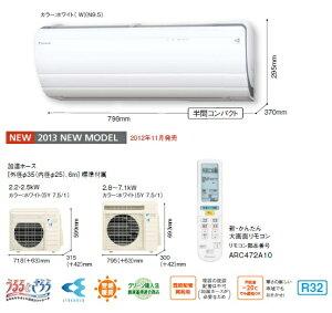 ★クレカ払いOK!★ルームエアコン ダイキン S22PTRXS-W 壁掛形 RXシリーズ 単相100V 20A 室...