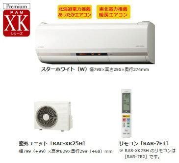 【最安値挑戦中!最大23倍】ルームエアコン 日立 RAS-XK25H(W) 壁掛形XKシリーズ 寒冷地向 単相100V 20A メガ暖 白くまくん 冷暖房時8畳程度 スターホワイト [(^^)]