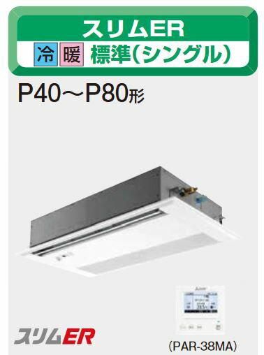 【割引クーポンがお得!】業務用エアコン 三菱 PMZ-ERMP63SFM P63 2.5馬力 単相200V ワイヤード [♪▲]:まいどDIY