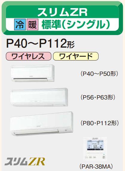 【最大26倍チャンス】業務用エアコン 三菱 PKZ-ZRMP56KM P56 2.3馬力 三相200V ワイヤード [♪▲]:まいどDIY