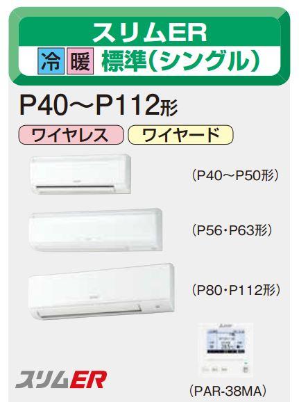【割引クーポンがお得!】業務用エアコン 三菱 PKZ-ERMP80KLM P80 3馬力 三相200V ワイヤレス [♪▲]:まいどDIY