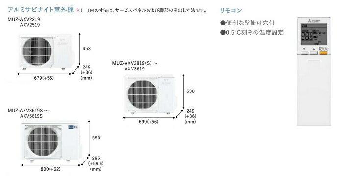 【最安値挑戦中!最大25倍】ルームエアコン 三菱 MSZ-AXV2219(W) 霧ヶ峰 AXVシリーズ 単相100V 15A 6畳程度 パウダースノウ [■]