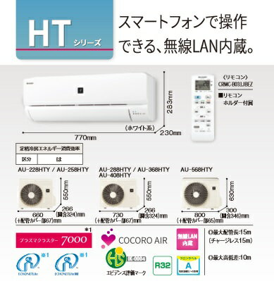 【最安値挑戦中!最大25倍】ルームエアコン シャープ AC-258HT HTシリーズ 単相100V 15A 冷房時8畳程度 [(^^)]