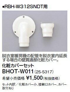 【最安値挑戦中!最大22倍】リンナイ 浴室暖房乾燥機オプション BHOT-W011 化粧カバーセット [≦]