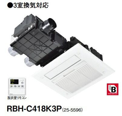 【最安値挑戦中!SPU他7倍〜】リンナイ 浴室暖房乾燥機 RBH-C418K3P 天井埋込型:スタンダードタイプ(標準モジュール) 3室換気対応 [≦]:まいどDIY