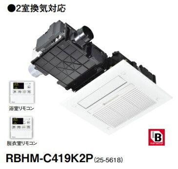 【最安値挑戦中!最大22倍】リンナイ 浴室暖房乾燥機 RBHM-C419K2P 天井埋込型:スプラッシュミスト機能搭載タイプ(標準モジュール) 2室換気対応 [≦]