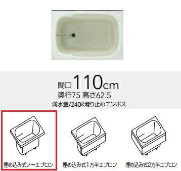 【最安値挑戦中!SPU他7倍〜】クリナップ 浴槽 FTG-110・クリアピンク(D) フォーンス・アクリストン浴槽 埋め込み式ノーエプロン 間口110cm [♪△]:まいどDIY