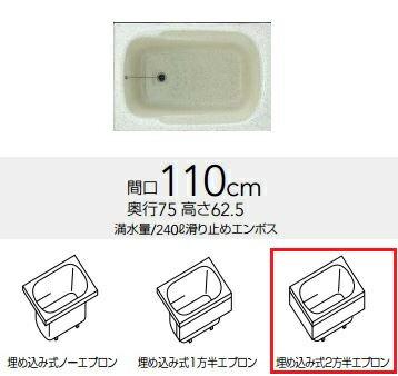 【最安値挑戦中!SPU他7倍〜】クリナップ 浴槽 FTG-112・クリアピンク(D)(R・L) フォーンス・アクリストン浴槽 埋め込み式2方半エプロン 間口110cm [♪△]:まいどDIY