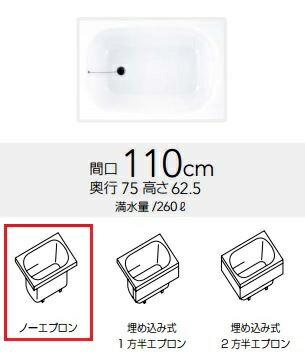 【最安値挑戦中!SPU他7倍〜】クリナップ 浴槽 CLG-110・モノファインピンク(A) コクーン・アクリックス浴槽 ノーエプロン 間口110cm [♪△]:まいどDIY