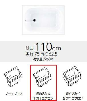 【最安値挑戦中!SPU他7倍〜】クリナップ 浴槽 CLG-111・モノファインピンク(A)(R・L) コクーン・アクリックス浴槽 埋め込み式1方半エプロン 間口110cm [♪△]:まいどDIY
