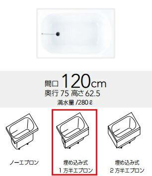 【最安値挑戦中!SPU他7倍〜】クリナップ 浴槽 CLG-121・パールホワイト(Y)(R・L) コクーン・アクリックス浴槽 埋め込み式1方半エプロン 間口120cm [♪△]:まいどDIY