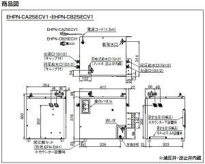 ehpn-ca25ecv1_1