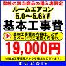 【まいどDIYの日最大17倍】【日本全国対応】壁掛型ルームエアコン(5.0〜5.6kW) 設置工事
