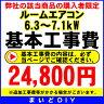 【まいどDIYの日最大17倍】【日本全国対応】壁掛型ルームエアコン(6.3〜7.1kW) 設置工事