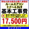 【まいどDIYの日最大17倍】【日本全国対応】壁掛型ルームエアコン(2.2〜4.0kW) 設置工事
