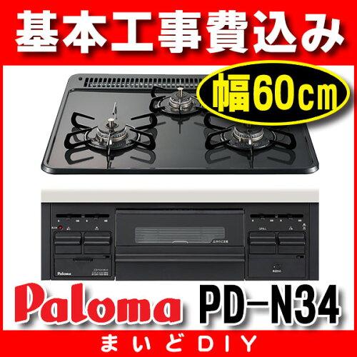 基本設置工事費込み ビルトインコンロ パロマ PD-N34 ホーロートップ...