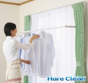 室内物干しユニット Hare Clean 【JC1800】 対応窓サイズ158〜176cm [商品価格に関しましては、リンクが作成された時点と現時点で情報が変更されている場合がございます。]