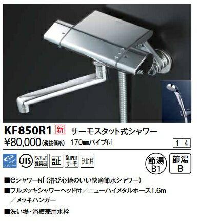 【最安値挑戦中!SPU他7倍〜】KVK KF850R1 サーモスタット式シャワー(170mmパイプ付) シャワー類:まいどDIY